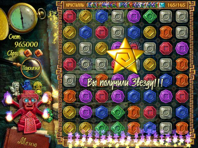 Вверху поста написано Скачать бесплатно игру Сокровища Монтесумы 3.